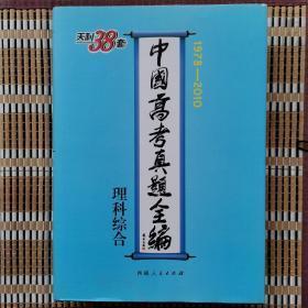 中国高考真题全编(1978-2010)理科综合