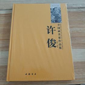 中国画名家作品集:许俊