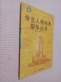 中华万有文库 学生人格培养指导丛书  11   智力培养  下.