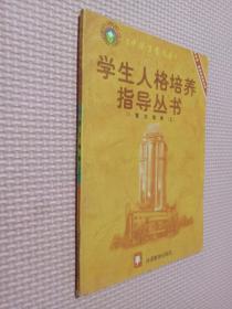 中华万有文库 学生人格培养指导丛书  10   智力培养  上