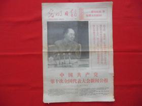 光明日报===1973年8月30日===1-4版。套红===毛像。中国共产党第十次全国代表大会新闻公报