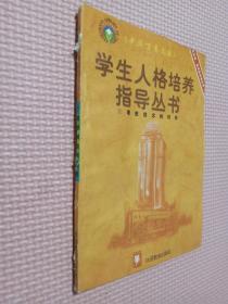 中华万有文库 学生人格培养指导丛书  5   理想信念的培养