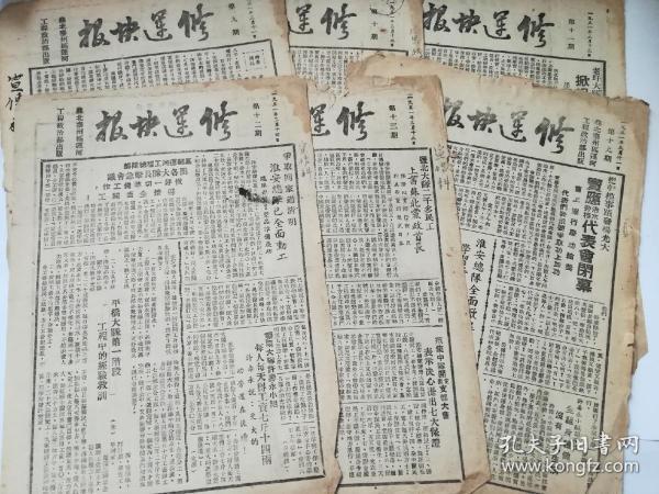 《运修快报》(1951年第9/10/11/12/13/19)6期合售