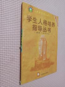 中华万有文库 学生人格培养指导丛书  4   独特个性的培养