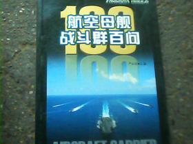 航空母舰战斗群百问