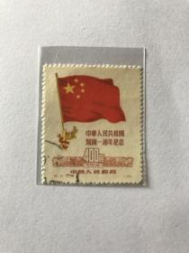纪6《中华人民共和国开国一周年纪念》再版盖销散邮票5-2