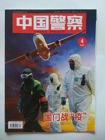 中国警察2020年 第4期
