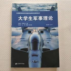 大学生军事理论教程 张满仓 上海财经大学 9787564227180