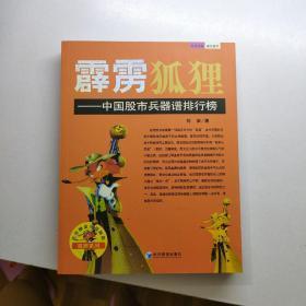 霹雳狐狸:中国股市兵器谱排行榜      《存放99层》