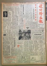 深圳特区  1985年7月4日  1*赤湾建成两万吨级码头。 2*购买股票的途径。 38元