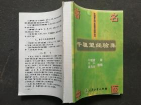 全国著名中医医学经验丛书:干祖望经验集