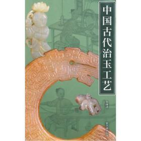 中国古代治玉工艺 徐琳 紫禁城出版社