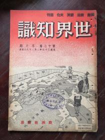 世界知识 第十七卷 第八期 民国37年 包邮挂刷