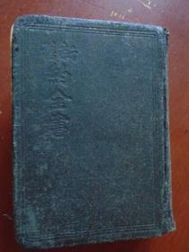 民国版《新旧约全书》1941年发行 圣经工会印发 私藏 书品如图.