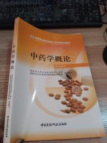 中药学概论