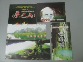 广西寿乡国际旅游集团宣传卡片《梦.巴马》《水波天窗》《百魔洞》等共5张