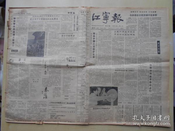 1992年【(南京)江宁报】