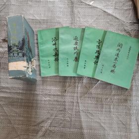 金陵残照记(全五册少一本)四册合售