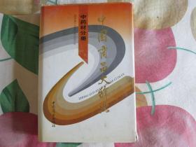 中国商品大辞典中药材分册