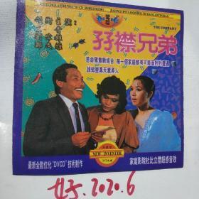 孖襟兄弟 VCD电影 香港喜剧 郑文雅 王青