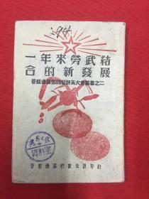 晋绥边区行政公署《变一年来的劳武结合的新发展》