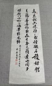 沈尹默弟子 上海书法家协会理事  著名书法家 浙江镇海 费声骞 1991年作书法《陈季常山居诗》1幅,陈慥此诗极为有名,沈尹默也曾写过此诗。