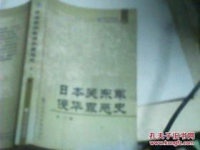 日本关东军侵华罪恶史