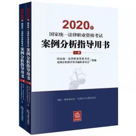 2020版法考主观题案例分析指导用书   上下册2册官方主观题司法考试