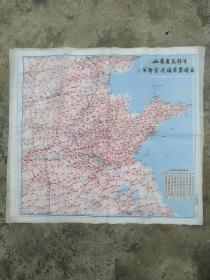 山东省及邻区公路营运站点里程图(本图是布质的,净图面47公分*43公分)