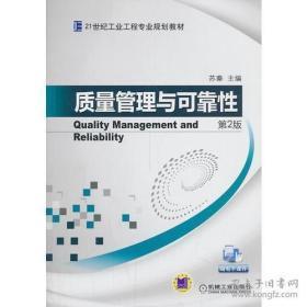 正版质量管理与可靠性-第二2版 苏秦 机械工业出版社 9787111