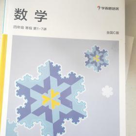 学而思数学四年级寒假1-7全国C版 正版彩页