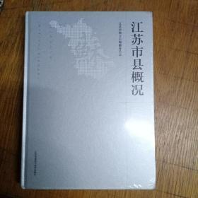 江苏市县概况