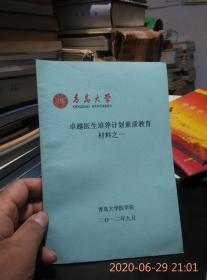 青岛大学卓越医生培养计划素质教育材料之一
