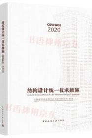 结构设计统一技术措施(2020) 9787112247974 中国建筑西南设计研究院有限公司 中国建筑工业出版社 蓝图建筑书店