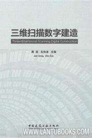 三维扫描数字建造 9787112249343 龚剑 左自波 中国建筑工业出版社 蓝图建筑书店