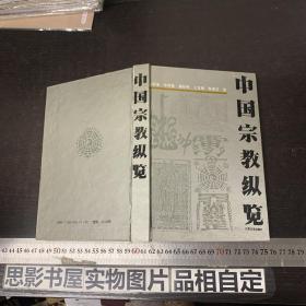 中国宗教纵览【精装】