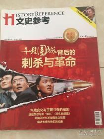 文史参考2010年第1期创刊号