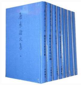 唐长孺文集(全八册)精 唐长孺 中华书局