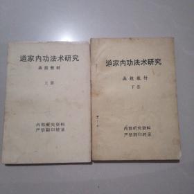 道家内功法术研究函授教材 上下册