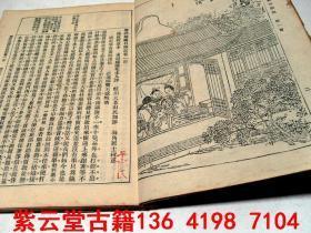 民国《全图石头记》悼红轩原本(100-105)#4884