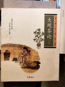 大观茶论(外二种):中华生活经典      满百包邮
