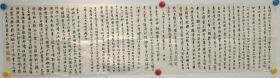 任真,1953年4月生,山东省济南人。书画家,其作品多次获奖并被收录。他初从祖父任晓麓先生学书。继得魏启后先生启悟,现为中国书法家协会会员。