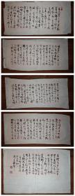 手书真迹书法:北京双景林草书孙过庭书谱 (五条简单粘贴在衬纸上)