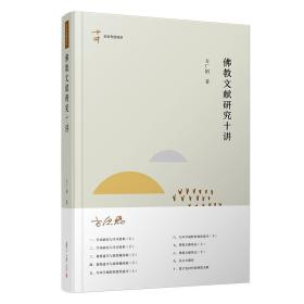 佛教文献研究十讲(名家专题精讲) 方广锠 著  复旦大学出版社  9787309148916