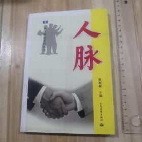 人脉【8元包邮。新疆西藏除外】