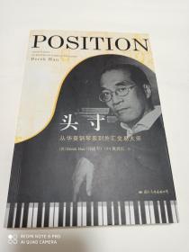 头寸 从华裔钢琴家到外汇交易大师