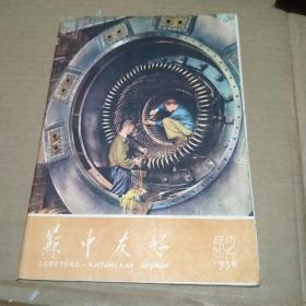 《苏中友好》1959年52期(1959.52)