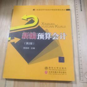 新编预算会计(第2版)(普通高等学校经济管理类精选教材)