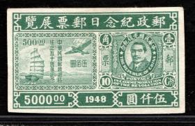 实图扫描民国纪念邮票 民纪27 邮政日邮展5000元绿无齿新票