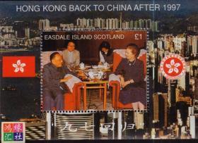 1997年庆香港回归 邓小平与撒切尔夫人会谈 小型张